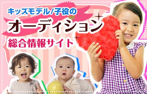 キッズモデル・子役オーディション総合情報
