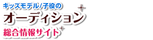 キッズモデル募集・オーディション総合情報【子役・キッズモデル・芸能人を目指す方を応援!】